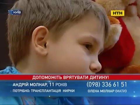Мальчику без почек нужна помощь