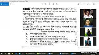 Finance Bangla tutorial, স্বল্পমেয়াদী ও মধ্যমেয়াদি অর্থায়ন, Business School