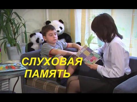✔ ИГРЫ на РАЗВИТИЕ ПАМЯТИ Ребёнка | СЛУХОВАЯ Память Детей | Советы Родителям 👪
