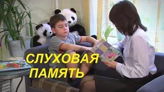 ✔ ИГРЫ на РАЗВИТИЕ ПАМЯТИ Ребёнка   СЛУХОВАЯ Память Детей   Советы Родителям 👪