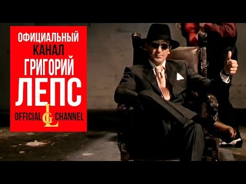 Григорий Лепс — Она