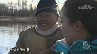 [远方的家]大好河山 大兴安岭——鄂伦春人的快乐生活| CCTV中文国际
