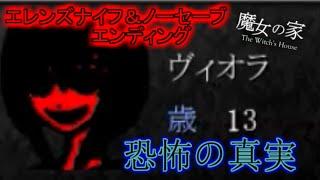 【魔女の家】全ての真実ノーセーブ&エレンズナイフエンディング! thumbnail