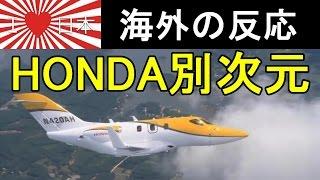 【日本大好き】 ホンダが開発したジェット機 ホンダは別次元!【海外の反応】