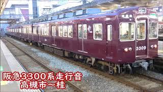 阪急3300系走行音 高槻市~桂 3333号車