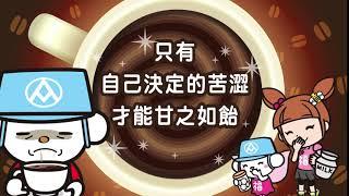 【活動影片】全聯咖啡大賞-2017全聯福利中心