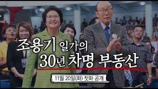 [예고] 조용기 일가의 30년 차명 부동산