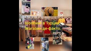 Шоппинг в Турции Обзор магазина DeFakto Яркий и летний шоппинг Просто шоппинг