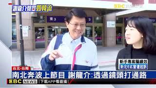 韓流吹進台南 謝龍介跑攤民眾加油聲不斷