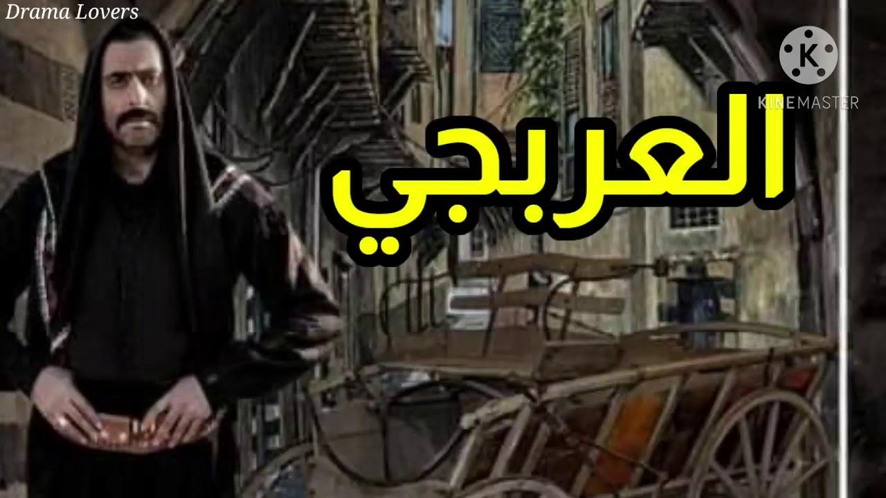 باسم ياخور بطل مسلسل العربجي رمضان 2021 Youtube