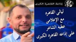 إذاعة القاهرة الكبرى تستضيف الموسيقار بهاء الحسينى وإذاعة بعض الحانه