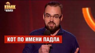 Кот по имени Падла – Артур Петров  – Комик на миллион | ЮМОР ICTV