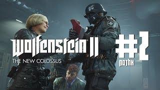 NoThx playing Wolfenstein 2 EP02