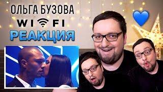 Ольга Бузова - WIFI (РЕАКЦИЯ) Богиня ЗАДРАЛА ПЛАНКУ!