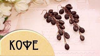 Кофейные серьги из пластика - POLYMORPH