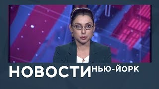 Видео Новости от 13 ноября с Лизой Каймин