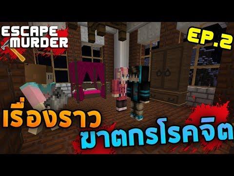 Minecraft Escape Murder #2 - จุดเริ่มต้นของฆาตกร