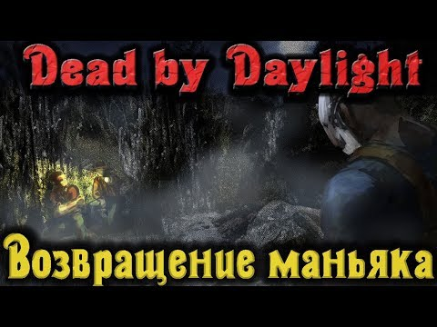 скачать игру Dead By Daylight через торрент на русском от механиков - фото 8