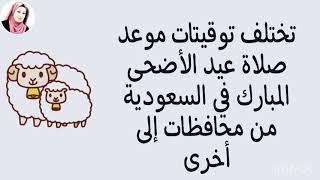 موعد صلاة عيد الاضحى في السعودية    وقت صلاة العيد بالرياض ومكة وكافة المدن بالمملكة