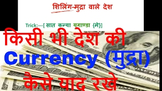 trick to remember  Important currency and country for upsc/uppcs/ssc in [Hindi/English]
