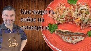Как правильно и вкусно пожарить рыбу сибас на сковороде