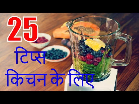 25 Top Kitchen Tips – Useful Kitchen Tips and Tricks | Cooking Essentials |Kitchen Hacks India hindi