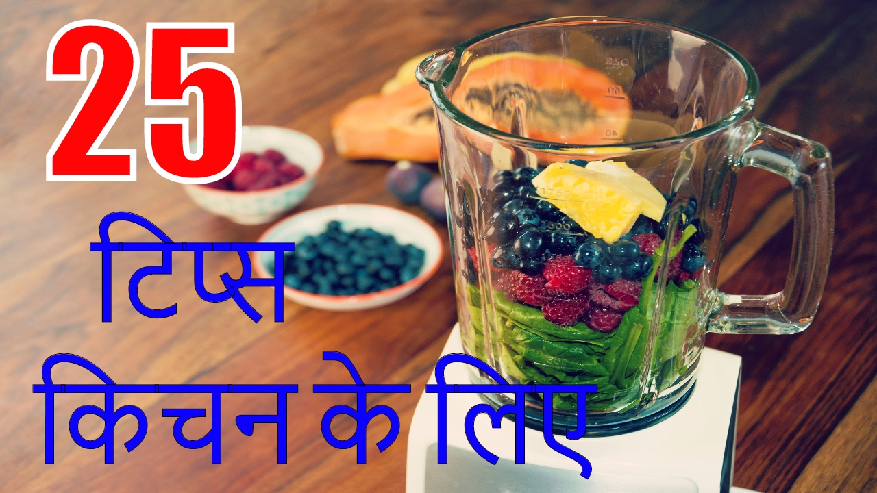 25 Top Kitchen Tips U2013 Useful Kitchen Tips And Tricks | Cooking Essentials | Kitchen Hacks India Hindi   YouTube