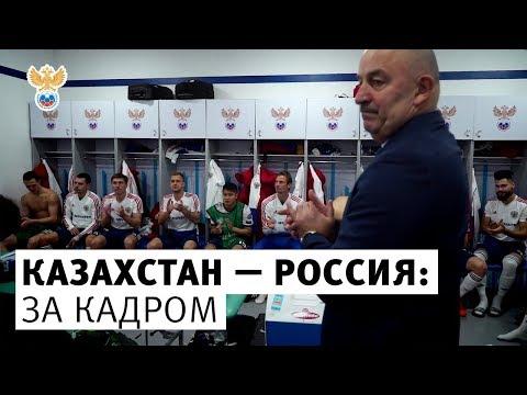 Казахстан — Россия. За кадромl РФС ТВ