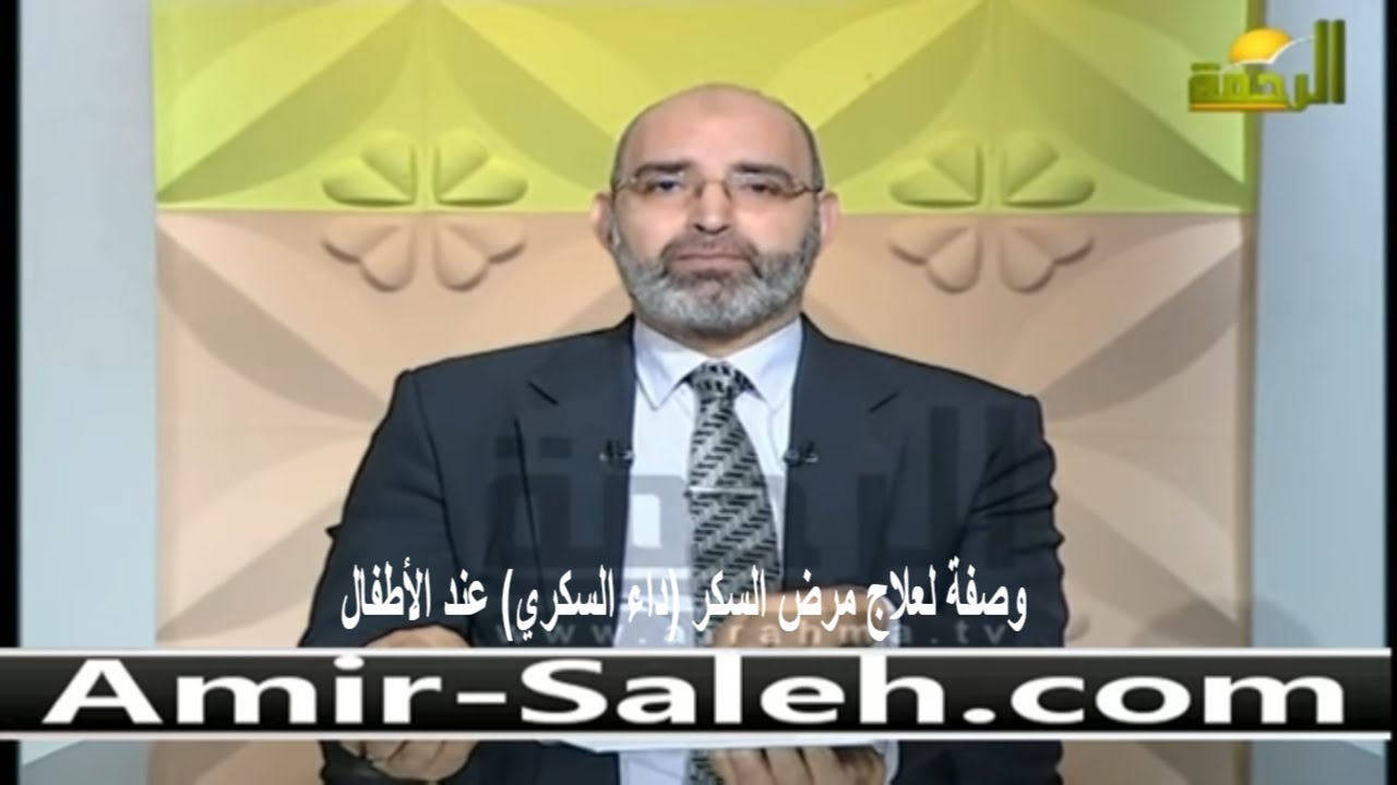 وصفة لعلاج مرض السكر (داء السكري) عند الأطفال | الدكتور أمير صالح