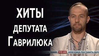 Как голосует депутат Гаврилюк? Три высказывания депутата.