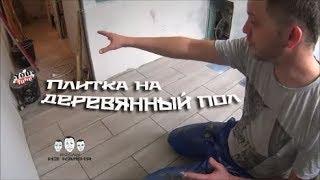 видео Как положить плитку на пол в деревянном доме?