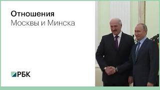Отношения  Москвы и Минска