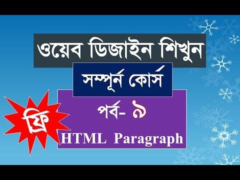 HTML Paragraph, Line Break, Poem Style, Web Design [ Bangla Tutorial Part- 9]