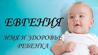 Евгения. Имя и здоровье ребенка. Имена для девочек