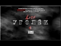 Lx24 Уголёк ПРЕМЬЕРА ПЕСНИ 2016 год mp3