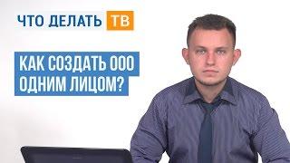видео Создание ООО