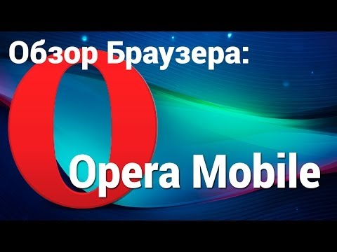 Opera Mobile для Android. Обзор браузера Opera Mini/Mobile Classic 12