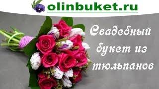 Как сделать свадебный букет своими руками из роз и тюльпанов