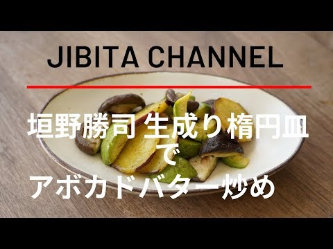 ◆YouTube! 垣野勝司 × アボカドバター炒め
