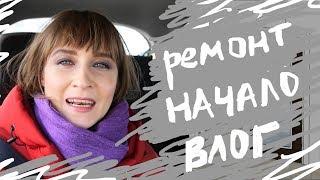 Ta'mirlash Vlog 1. Ichki bir Dizayner hamda  Sirlarini BOSHLANISHI