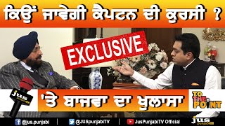 Why Bajwa said Capt will be Removed from CMship? || Exclusive Interview || To The Point || KP Singh