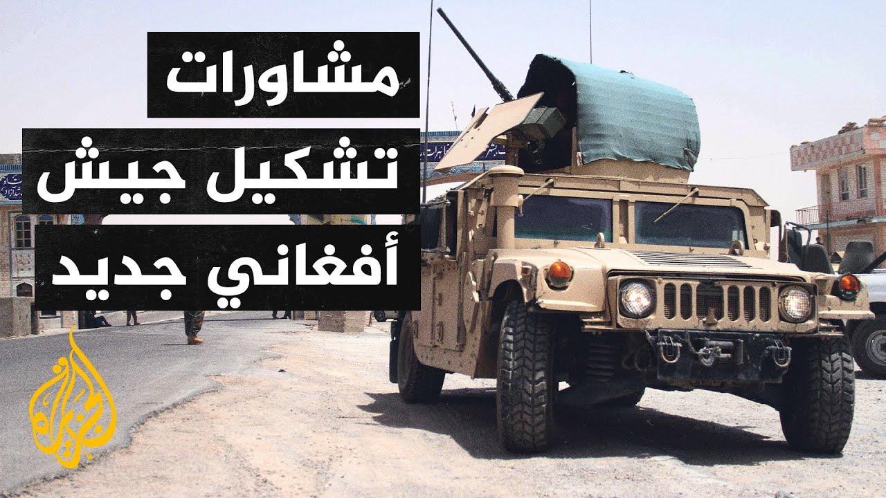 طالبان تؤكد وجود مشاورات مع مسؤولين سابقين لتشكيل جيش أفغاني جديد  - نشر قبل 5 ساعة