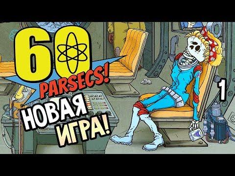 60 Parsecs! Прохождение На Русском #1 — НОВАЯ ИГРА ОТ РАЗРАБОТЧИКОВ 60 Seconds!