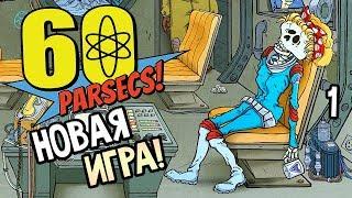 60 Parsecs Прохождение На Русском #1 — НОВАЯ ИГРА ОТ РАЗРАБОТЧИКОВ 60 Seconds!