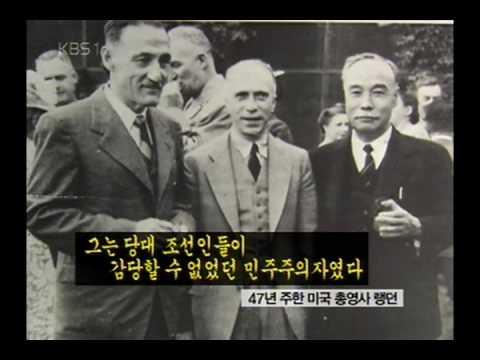 KBS 인물현대사(65회) - 좌우를 넘어 민족을 하나로 - 여운형 1/7