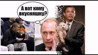 Новые приколы Путин Обама фото анекдоты
