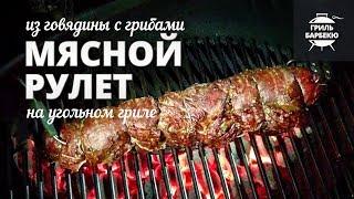 Мясной рулет из говядины с грибами (рецепт для угольного гриля)