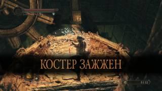 "Dark Souls II: Scholar Of The First Sin 60 fps. ""Десятый взгляд"" :)"