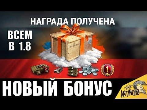 ОГО! НОВЫЙ ПОДАРОК ВСЕМ В АНГАРЕ ПАТЧА 1.8 World Of Tanks