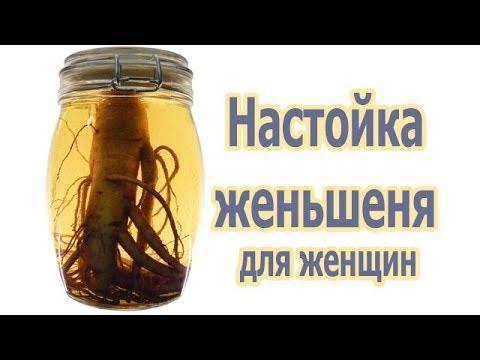 Спиртовая настойка женьшеня для женщин, рецепт как приготовить, принимать, польза, противопоказания.